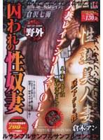 「人妻レイプシリーズ VOL.4」のパッケージ画像