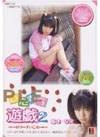 「いたずら遊戯 2 倉本安奈」のパッケージ画像