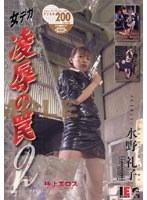 「女デカ 凌辱の罠 2」のパッケージ画像