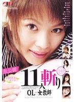 「NO.1美女11人斬り OL+女教師」のパッケージ画像