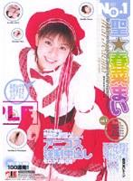 「NO.1聖◆春菜まい VOL.1」のパッケージ画像