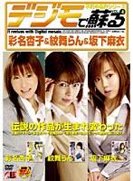「デジモで蘇る VOL.4 彩名杏子&紋舞らん&坂下麻衣」のパッケージ画像