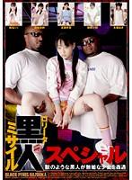 「ロ●ータ 黒人ミサイル スペシャル」のパッケージ画像