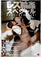「レズ輪姦 スペシャル」のパッケージ画像