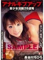 「アナルギブアップ 美少女浣腸28連発 長谷川ちひろ」のパッケージ画像