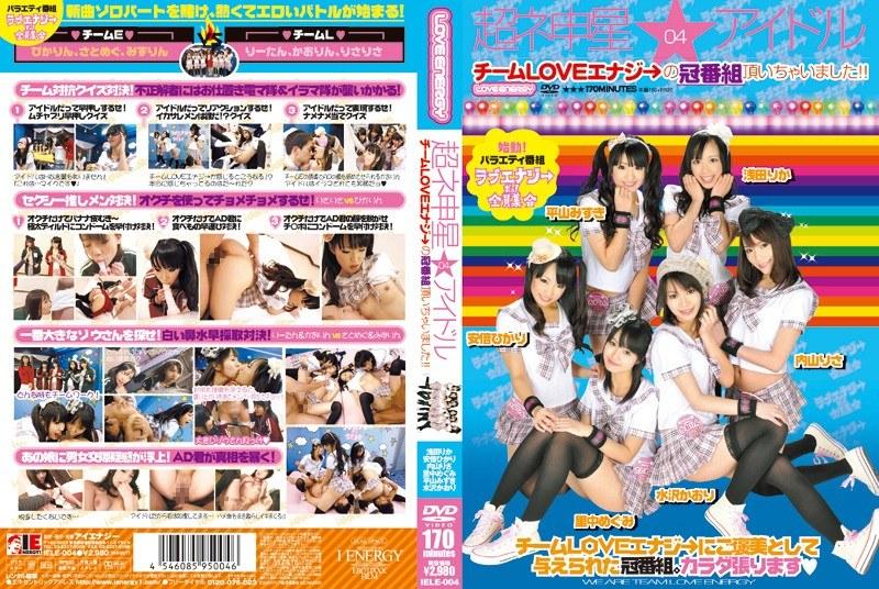 1iele004pl IELE 004 Rika Asada, Hikari Abe, Megumi Satonaka, Mizuki Hirayama, Risa Uchiyama and Kaori Mizusawa   Super God Star Idol 04   Team Love Energy Top Program Well Received!!