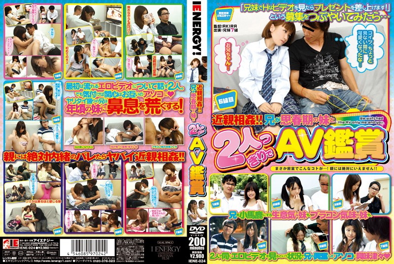 1iene024pl IENE 024 Incest Brother and Sister Watch AV Together