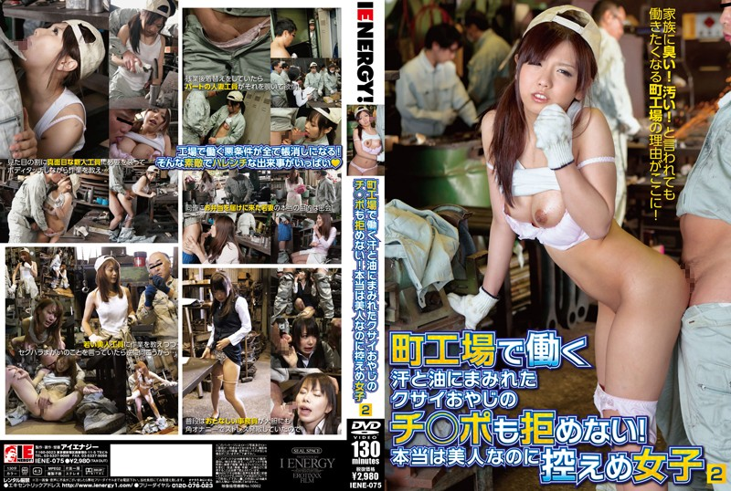 1iene075pl IENE 075 Can't Even Turn Down the Penises of Older Men Working At a Small Factory Who Are Stink of Sweat and Oil! Reserved Young Lady Who is Beautiful 2
