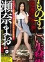 【数量限定】瀬奈まお ものすごい失禁 vol.13
