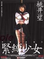 「緊縛少女 桃井望」のパッケージ画像