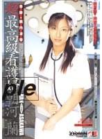 「超最高級看護婦 朝河蘭」のパッケージ画像