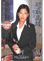 「超最高級女教師 朝河蘭」のパッケージ画像