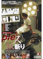 「ナース7人斬り」のパッケージ画像