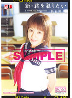 「新 君を犯したい 長谷川瞳」のパッケージ画像