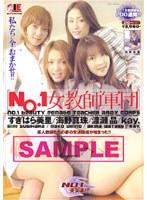 「NO.1女教師軍団」のパッケージ画像