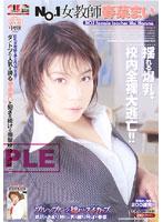 「NO.1女教師 春菜まい」のパッケージ画像