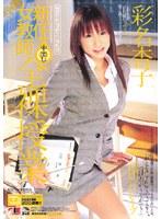 「新任女教師 中出し全裸授業 彩名杏子」のパッケージ画像