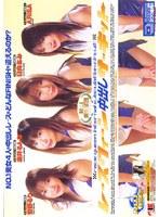 「NO.1美女軍団 レースクィーン中出しサーキット」のパッケージ画像