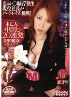 「未亡人 中出し20連発 沢田麗奈」のパッケージ画像