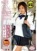 「スレスレモザイク 痴漢バス アイドル襲撃 VOLUME 3 紅音ほたる」のパッケージ画像
