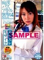 痴漢バス アイドル襲撃 4 [DVD]