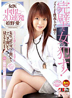 「女医 中出し20連発 姫野愛」のパッケージ画像