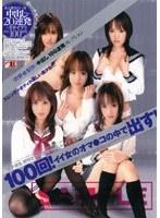 「(菅野亜梨沙)中出し100連発コレクション」のパッケージ画像