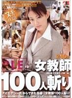 「女教師100人斬り」のパッケージ画像