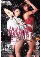 「GAL DANCER 中出し20連発 AYA 早乙女みなき」のパッケージ画像