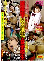 [IESP-343] Marin Izumi – Schoolgirl In Agony (687MB MKV x264)
