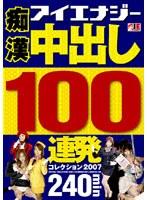 「痴漢 中出し100連発コレクション 2007」のパッケージ画像