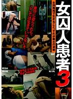 女囚人患者3 [DVD]