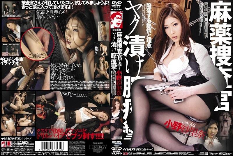1iesp535pl IESP 535 Sarina Ono   Narcotics Investigator Addicted To Vaginal Spasms