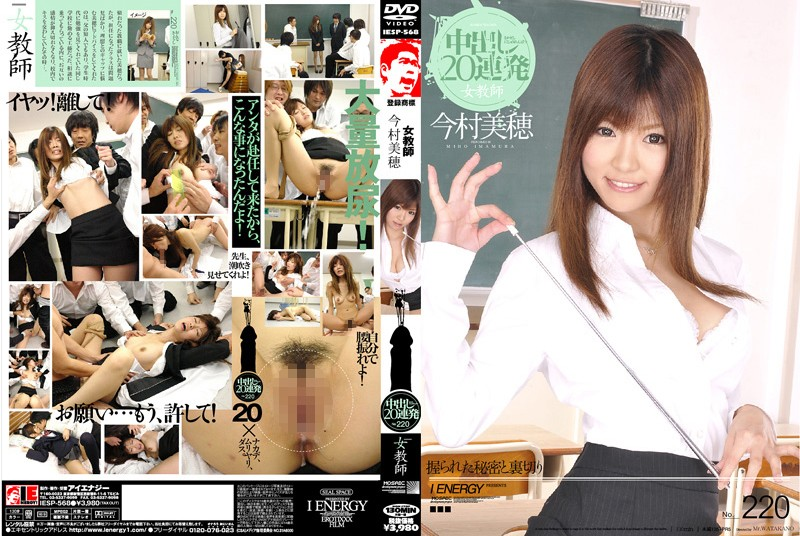 1iesp568pl IESP 568 Miho Imamura   Female Teacher, Nakadashi 20 Times Consecutively