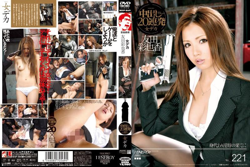 1iesp569pl IESP 569 Ayaka Tomoda   Investigator Agent Creampie 20 Times