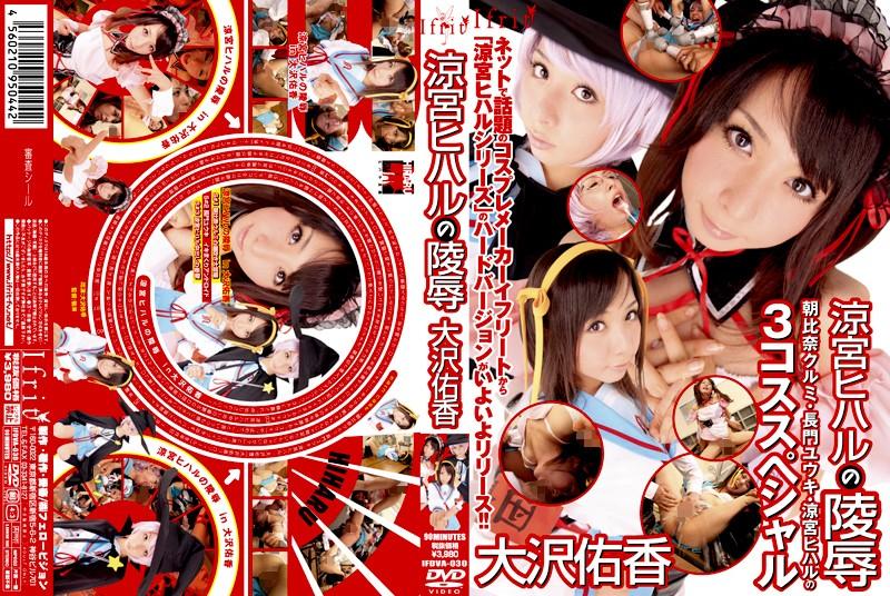 1ifdva030pl [IFDVA 030] Yuka Osawa – Cosplay Girl