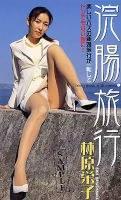 「浣腸旅行 林原栄子」のパッケージ画像
