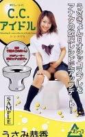 「C.C.アイドル うさみ恭香」のパッケージ画像