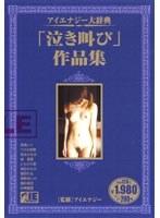 「アイエナジー大辞典 「泣き叫び」作品集」のパッケージ画像