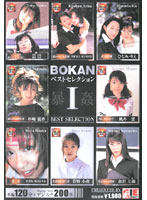 「BOKAN(暴姦)ベストセレクション 1」のパッケージ画像