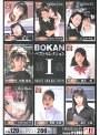BOKAN(暴姦)ベストセレクション 1