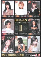 「BOKAN(暴姦)ベストセレクション 2」のパッケージ画像