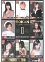 BOKAN(暴姦)ベストセレクション 2