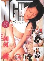 「NG!!Best of 朝河蘭」のパッケージ画像