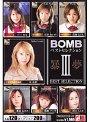 BOMB(暴夢)ベストセレクション 3