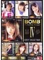 BOMB(暴夢)ベストセレクション 4