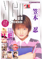 「NG!!Best of 笠木忍」のパッケージ画像