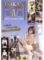 「BOKAN(暴姦)ベストセレクション 4」のパッケージ画像