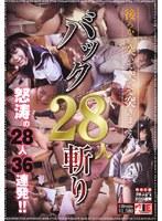 「バック28人斬り」のパッケージ画像