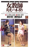 「女教師 片足一本吊り 速水恋&西村あみ」のパッケージ画像